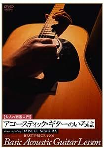 大人の楽器入門 アコースティク・ギターのいろは BEST PRICE 1900 [DVD]