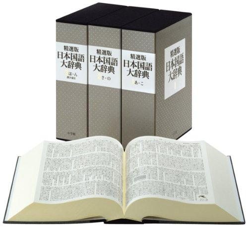 精選版 日本国語大辞典 全3巻セット