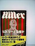 ヒトラーとは何か (1979年)