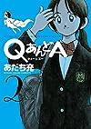 QあんどA 2 (ゲッサン少年サンデーコミックス)