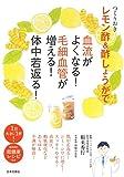 つくりおきレモン酢&酢しょうがで血流が良くなる!  毛細血管が増える!  体中が若返る!