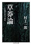 草莽論 (ちくま学芸文庫)