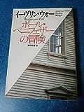 ポール・ペニフェザーの冒険 (福武文庫)