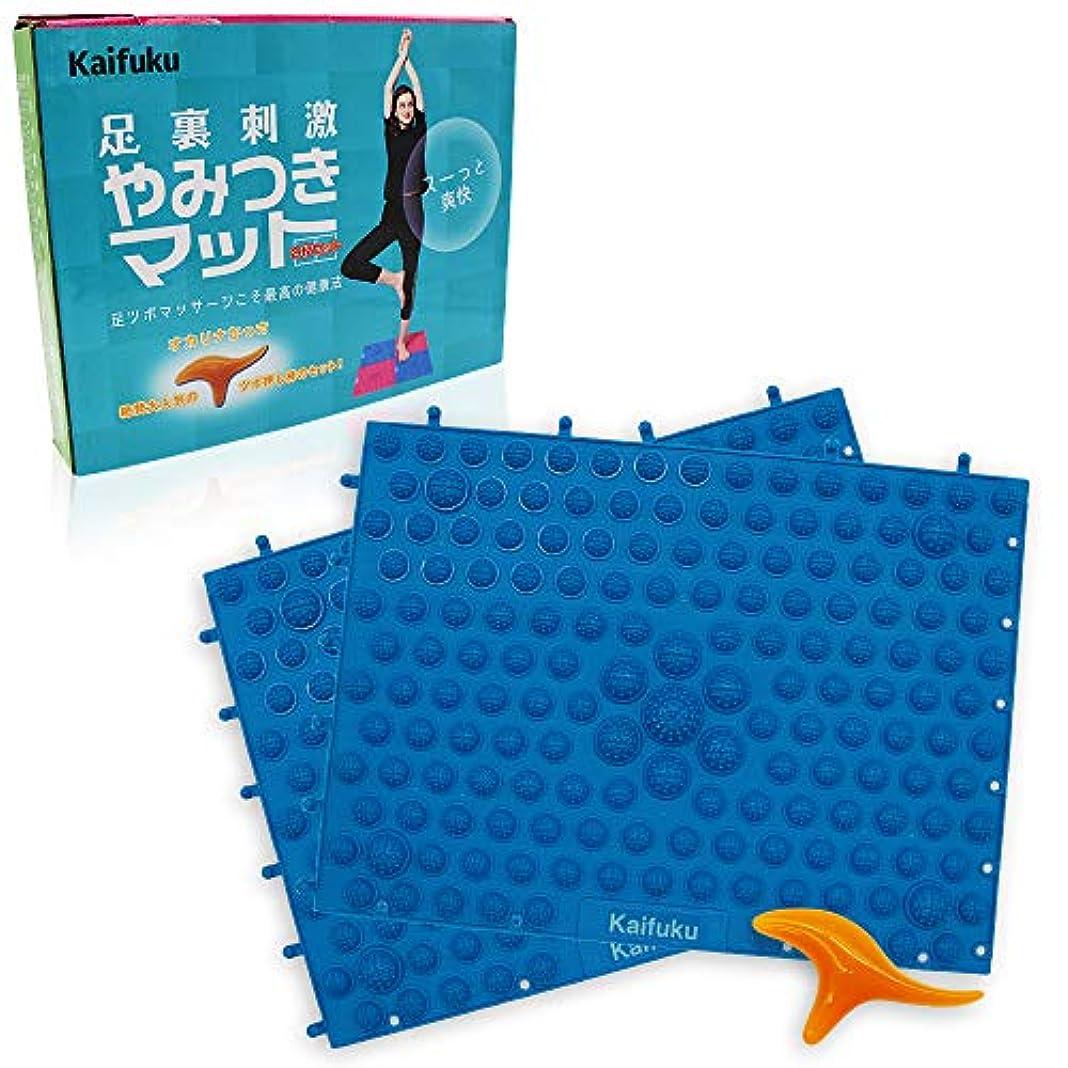 代わって回転最小化するkaifuku 足つぼマット 足つぼ 足裏マッサージ 足つぼマッサージ ツボ押し棒 2枚セット (青)