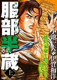 服部半蔵ー男弐ー 上 (キングシリーズ 漫画スーパーワイド)