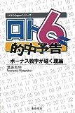 ロト6的中予告—ボーナス数字が導く理論 (LOTO Japanシリーズ)