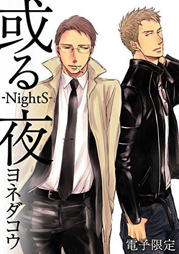 或る夜‐NightS‐<電子限定> (ビーボーイコミックスデラックス)の詳細を見る