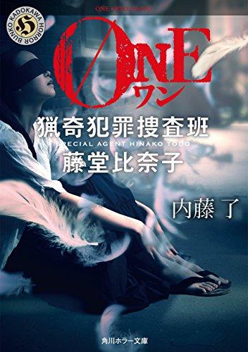 ONE 猟奇犯罪捜査班・藤堂比奈子 (角川ホラー文庫)の詳細を見る