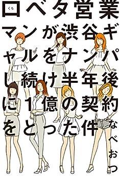 [なべおつ]の口ベタ営業マンが渋谷ギャルをナンパし続け半年後に1億の契約をとった件