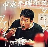 中途半端なスター(初回生産限定盤)(DVD付) 画像