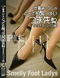 仕事帰りOLのとっても酸っぱいつま先臭 臭すぎるパンプス編 【BYD-28】[DVD] (¥ 4,243)
