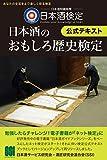 日本酒検定<日本酒のおもしろ歴史検定>公式テキスト