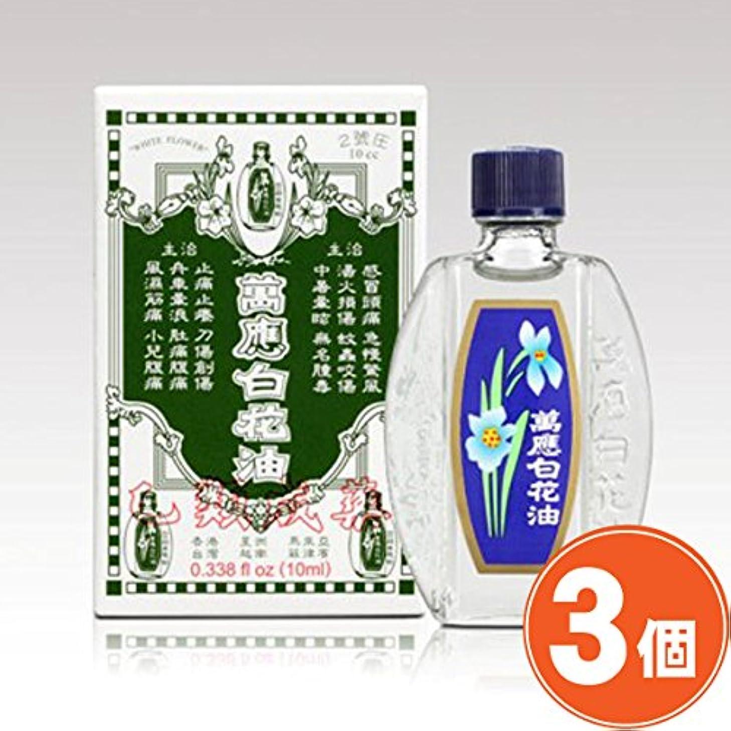 宿る大統領クロス《萬應白花油》 台湾の万能アロマオイル 万能白花油 10ml × 3個《台湾 お土産》 [並行輸入品]