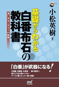 [小松 英樹]の基礎からわかる 白番布石の教科書:迷いをなくす5つの鉄則 (囲碁人ブックス)