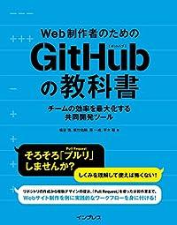 Web制作者のためのGitHubの教科書 チームの効率を最大化する共同開発ツール