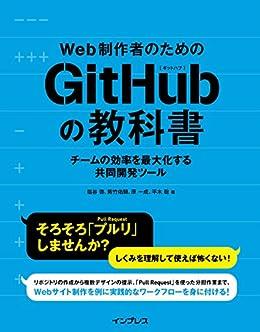 [塩谷 啓, 紫竹 佑騎, 原 一成, 平木 聡 著]のWeb制作者のためのGitHubの教科書 チームの効率を最大化する共同開発ツール Web制作者のための教科書シリーズ
