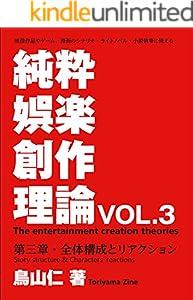 純粋娯楽創作理論 3巻 表紙画像