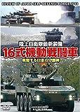 16 ヒトロク式機動戦闘車 WAC-D672 (<DVD>)