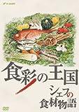 食彩の王国 シェフの食材物語 [DVD]