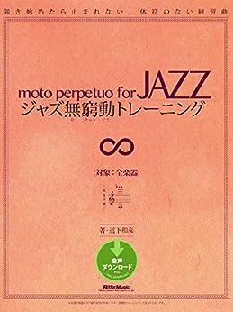 [道下 和彦]のジャズ無窮動トレーニング 弾き始めたら止まれない、休符のない練習曲