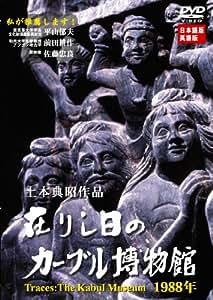 在りし日のカーブル博物館 1988年 (レンタル専用版) [DVD]