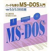 ハードも学ぶMS‐DOS入門 ver5.0 3.3対応版