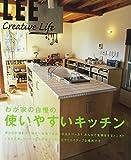 わが家の自慢の使いやすいキッチン (LEE Creative Life) 画像