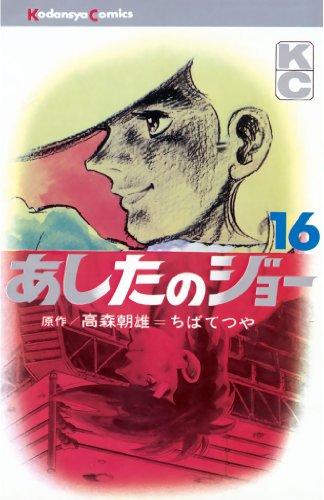 あしたのジョー(16) (週刊少年マガジンコミックス)