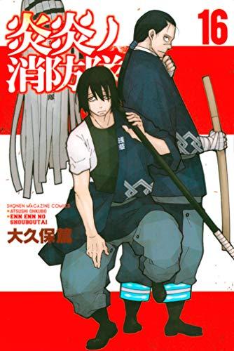 炎炎ノ消防隊 第01-16巻 [Enen no Shouboutai vol 01-16]