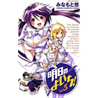 明日のよいち! Vol.5 (少年チャンピオン・コミックス)