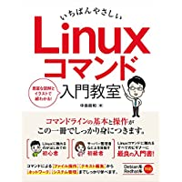 いちばんやさしい Linuxコマンド入門教室