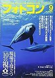 フォトコン 2017年 09 月号 [雑誌] 画像