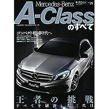 ニューモデル速報 インポート Vol.25 メルセデス・ベンツAクラスのすべて
