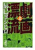 劇画漂流 / 辰巳 ヨシヒロ のシリーズ情報を見る