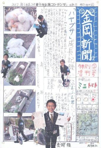 金岡新聞の詳細を見る