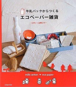 牛乳パックからつくるエコペーパー雑貨の詳細を見る