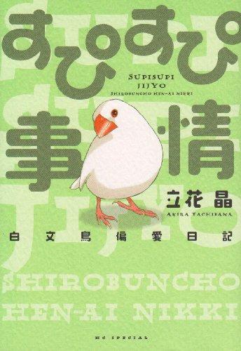すぴすぴ事情―白文鳥偏愛日記 (花とゆめCOMICSスペシャル)の詳細を見る