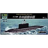 童友社 1/700 世界の潜水艦シリーズ No.2 ロシア海軍 キロ級潜水艦 プラモデル