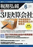 税務弘報 2017年 06 月号 [雑誌]