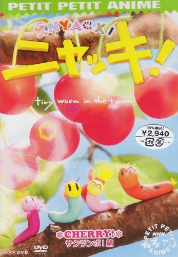 プチプチアニメ ニャッキ! サクランボ!篇 [DVD]