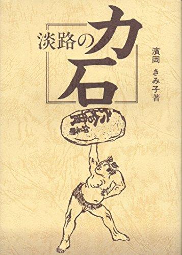 淡路の力石 (のじぎく文庫)