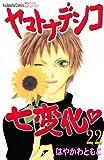 ヤマトナデシコ七変化 (22) (講談社コミックス別冊フレンド)