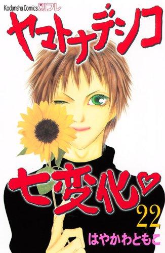ヤマトナデシコ七変化 (22) (講談社コミックス別冊フレンド)の詳細を見る