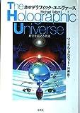 ホログラフィック・ユニヴァース―時空を超える意識