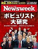 Newsweek (ニューズウィーク日本版) 2017年 3/14 号 [ポピュリスト大研究]