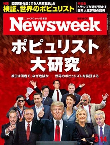 Newsweek (ニューズウィーク日本版) 2017年 3/14 号 [ポピュリスト大研究]の詳細を見る