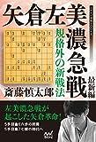 規格外の新戦法 矢倉左美濃急戦 最新編 (マイナビ将棋BOOKS)