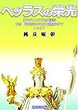 ヘッラスの栄光:古代ギリシア文明史講義 中巻: 東西戦争から四ヶ国紛争まで