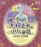 大人のためのグリム童話 手をなくした少女 [Blu-ray]