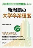 新潟県の大学卒業程度 2019年度版 (新潟県の公務員試験対策シリーズ)